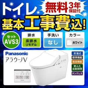 【台数限定!お得な工事費込セット(商品+基本工事)】XCH3013RWS パナソニック トイレ NE...