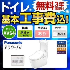 【台数限定!お得な工事費込セット(商品+基本工事)】XCH3014RWST パナソニック トイレ N...
