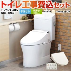 工事費込みセット トイレ 排水心:200mm TOTO CS232B--SH232BA-SC1+SCS-T260 ピュアレストQR リフォーム|torikae-com