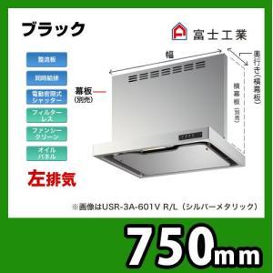 【送料無料】 [USR-3A-751 VLBK] 富士工業 レンジフード スリムフード 左排気 ブラ...