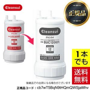1個でも送料無料! UZC2000 三菱レイヨン (クリンスイ) ビルトイン浄水器専用カートリッジ(ラベルが画像と異なる場合がございます)