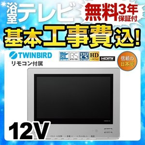 工事費込みセット 浴室テレビ 12V型 ツインバード VB-BS122S 地デジハイビジョン 工事費込 リフォーム torikae-com
