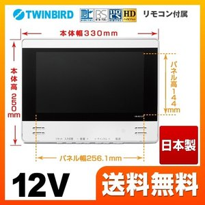 浴室テレビ 12V型 ツインバード VB-BS125W 12V型浴室テレビ 防水液晶テレビ torikae-com