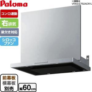 VRASタイプ レンジフード 60cm幅 パロマ VRAS-E602AD-RN 右排気|torikae-com