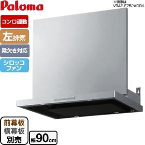VRASタイプ レンジフード 90cm幅 パロマ VRAS-E902AD-LN 左排気|torikae-com