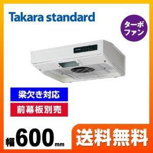 レンジフード 幅60cm タカラスタンダード VT-602N VTタイプ 平型レンジフード|torikae-com