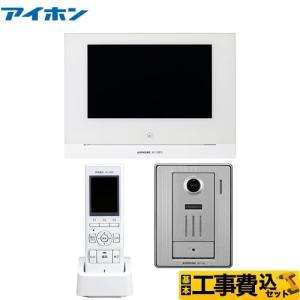 工事費込みセット WP-24シリーズ ドアホン アイホン WP-24A リフォーム torikae-com