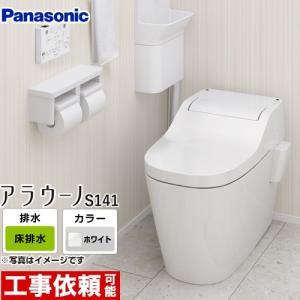 トイレ 排水心120・200mm パナソニック XCH1411WS アラウーノS141 全自動おそうじトイレ(タンクレストイレ) (アラウーノS160 の先代モデル)|torikae-com