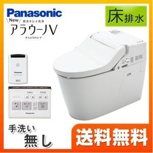 アラウーノV XCH3013WS パナソニック【設置工事対応可能】トイレ 便器 組み合わせ便器 床排...