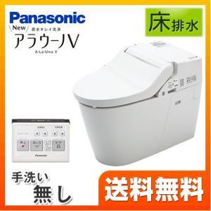 アラウーノV XCH3014WS パナソニック【設置工事対応可能】トイレ 便器 組み合わせ便器 床排...