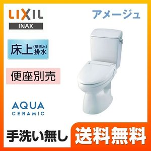 LIXIL リクシル  マンションリフォーム用 アメージュ便器 組み合わせ便器(便座別売) トイレ INAX YBC-360PU--DT-M150PM-BW1 壁排水 排水芯:155mm...