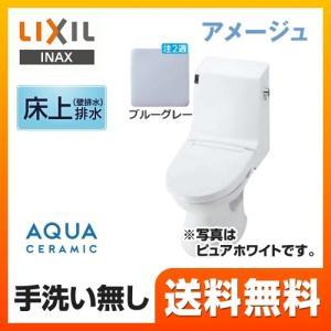 LIXIL リクシル  マンションリフォーム用 アメージュ シャワートイレ AM2グレード トイレ 便器 INAX YBC-360PU--DT-M152PM-BB7 壁排水 排水芯:155mm...