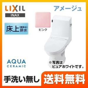 LIXIL リクシル  マンションリフォーム用 アメージュ シャワートイレ AM2グレード トイレ 便器 INAX YBC-360PU--DT-M152PM-LR8 壁排水 排水芯:155mm...