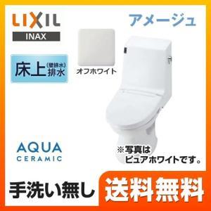 LIXIL リクシル  マンションリフォーム用 アメージュ シャワートイレ AM3グレード トイレ 便器 INAX YBC-360PU--DT-M153PM-BN8 壁排水 排水芯:155mm...