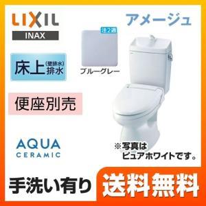 LIXIL リクシル  マンションリフォーム用 アメージュ便器 組み合わせ便器(便座別売) トイレ INAX YBC-360PU--YDT-M180PM-BB7 壁排水 排水芯:155mm...