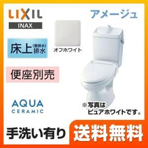 LIXIL リクシル  マンションリフォーム用 アメージュ便器 組み合わせ便器(便座別売) トイレ INAX YBC-360PU--YDT-M180PM-BN8 壁排水 排水芯:155mm...