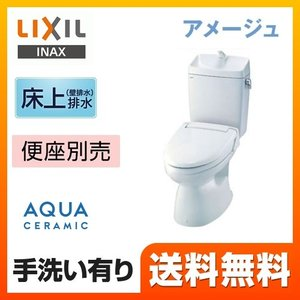 LIXIL リクシル  マンションリフォーム用 アメージュ便器 組み合わせ便器(便座別売) トイレ INAX YBC-360PU--YDT-M180PM-BW1 壁排水 排水芯:155mm...