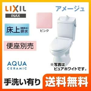LIXIL リクシル  マンションリフォーム用 アメージュ便器 組み合わせ便器(便座別売) トイレ INAX YBC-360PU--YDT-M180PM-LR8 壁排水 排水芯:155mm...