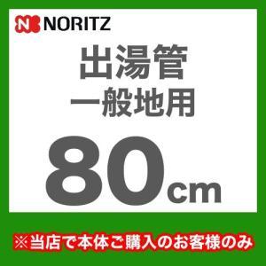 出湯管 YP0102HM 瞬間湯沸器 湯沸かし器 ガス湯沸かし器 湯沸し器 ノーリツ|torikae-com