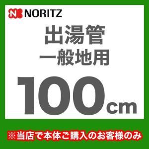 出湯管 YP0103HM 瞬間湯沸器 湯沸かし器 ガス湯沸かし器 湯沸し器 ノーリツ|torikae-com