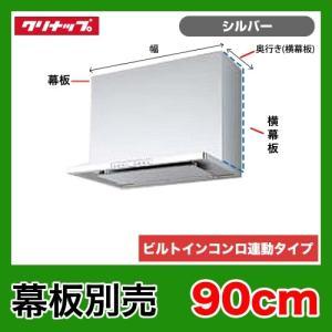 ZRS90ABF12MSZ クリナップ レンジフード 換気扇 間口:90cm(900mm)|torikae-com