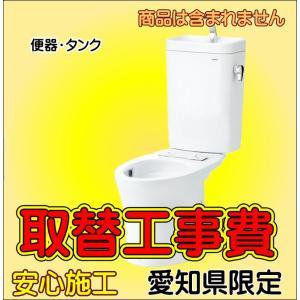 トイレ便器・タンク・普通便座 取替工事 TOTO LIXIL 交換工事 取付工事 愛知県エリア