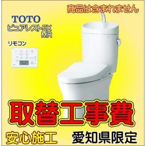 便器・タンク・ウォシュレット 取替工事 TOTO LIXIL 交換工事 取付工事 愛知県エリア