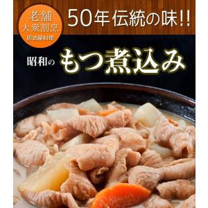 送料無料 もつ煮込み 8パック(200g×8P)新鮮な国産豚の大腸を使用 大衆居酒屋 伝統の味!お酒のおつまみに最適 湯せん 鳥益|torimasu