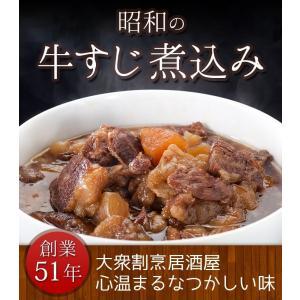 牛すじ煮込み お試し1パック(150g×1P)厳選した国産牛すじ肉を使用した牛すじ煮込み 大衆居酒屋 伝統の味!お酒のおつまみに最適 湯せん 鳥益|torimasu