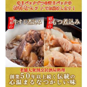 送料無料 牛すじ煮込み(3P)、もつ煮込み(3P)こだわりのおつまみ6パックセット 湯せん 鳥益|torimasu