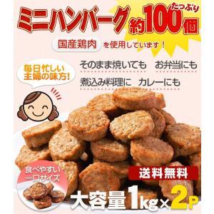 送料無料 ハンバーグ!メガ盛り約100個 一口サイズのミニハンバーグ(国産鶏使用)1kg×2P カレー、お弁当、朝食に最適なお惣菜、おかずレンジでチン 鳥益|torimasu