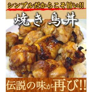 送料無料 焼き鳥丼の具!老舗の味!(200g×5P)鶏肉、焼き方にこだわった焼き鳥 茨城県産 焼き鳥/焼鳥/やきとり 鳥益 湯せん |torimasu