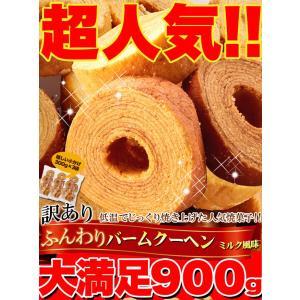 <内容>★お徳用ふんわりバームミルク風味 900g(300g×3) <賞味期限>★製造より常温60日...