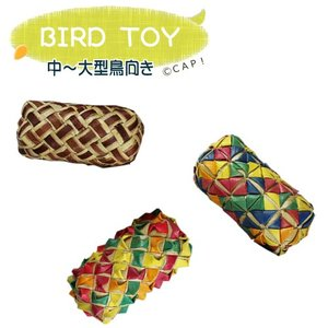 CAP! 鳥のおもちゃ 天然素材 ウォーブンシリンダーフットトーイ S3パック|torimura