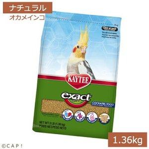 賞味期限:2019/4/17 ケイティー エクザクト ナチュラル オカメインコ 3#(1.36kg)|torimura