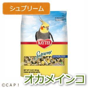 CAP! 鳥の餌【在庫処分市】賞味期限:2020/12/17 ケイティー シュプリーム オカメインコ 3#【1.36kg】|torimura