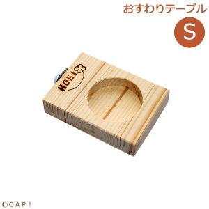 【HOEI】おすわりテーブルS|torimura