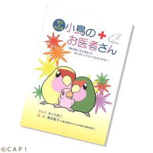 【復刻&改訂版】 小鳥のお医者さん|torimura