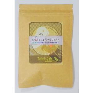 賞味期限:2020/7/31【とりみカフェぽこの森】イン紅茶インコリッシュブレックファスト|torimura