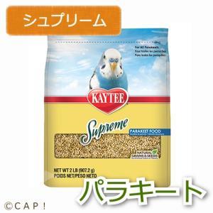 CAP! 鳥の餌 在庫処分市 賞味期限:2020/10/9 ケイティー シュプリーム パラキート 2#907g)|torimura