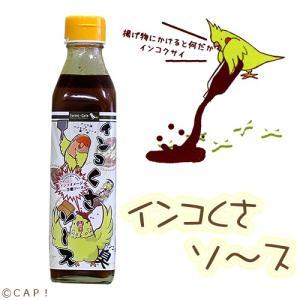 賞味期限:2019/2/15【とりみカフェぽこの森】インコくさソース|torimura
