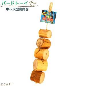 CAP! 鳥のおもちゃ バードカバブ フィエスタ|torimura