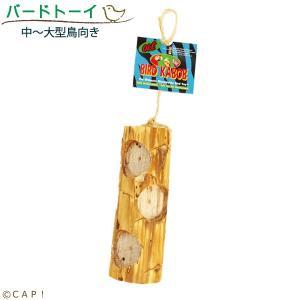 CAP! 鳥のおもちゃ バードカバブ オーレ|torimura