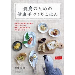 【誠文堂新光社】愛鳥のための健康手づくりごはん|torimura