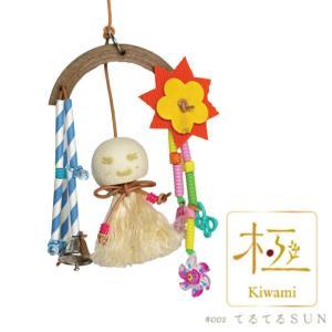CAP! 鳥のおもちゃ オリジナルTOY Kiwami #002 てるてるSUN|torimura