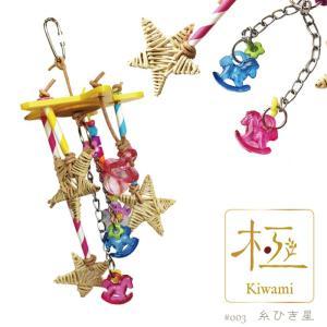 【CAP!オリジナルTOY Kiwami】#003 糸ひき星|torimura