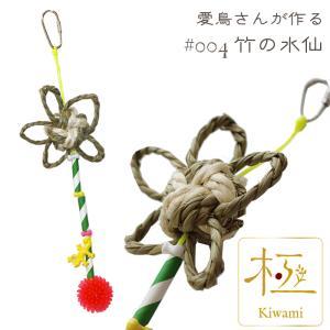 CAP! 鳥のおもちゃ オリジナルTOY Kiwami #004 竹の水仙|torimura