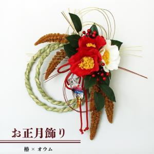 【お正月飾り】椿×オウム|torimura