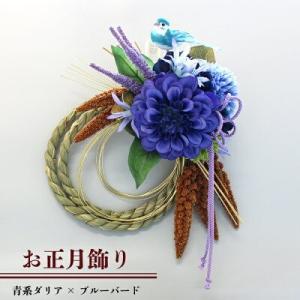 【お正月飾り】青系ダリア×ブルーバード|torimura