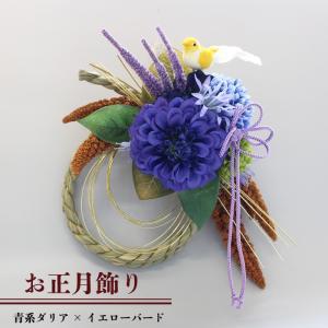 【お正月飾り】青系ダリア×イエローバード|torimura